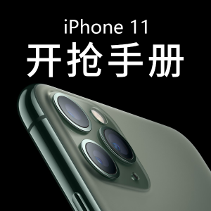 Sep 13th, 5AM PDTThings You Need to Know about Purchasing New iPhone 11