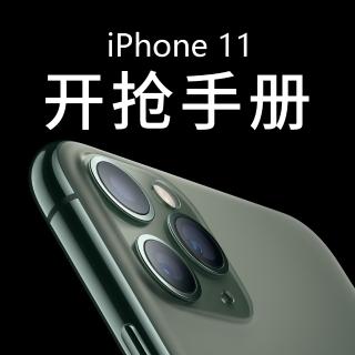 巧用文内三大省钱攻略, 最高减$625iPhone 11 开抢手册 Get这些招, 买人气新iPhone快人一步