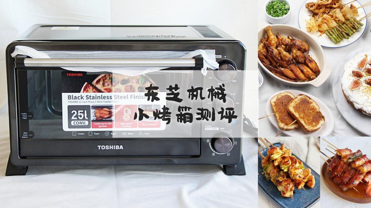 都有大烤箱了,还要小烤箱作甚?东芝小烤箱测评【附一箱子菜谱】