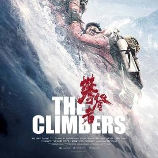 影片排期延长 来电影院感受中国高度《攀登者》中国首部登山冒险题材电影 北美全线上映