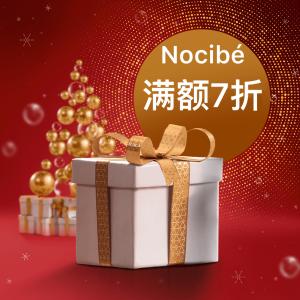 无门槛7.5折 满€99立享7折Nocibé官网 12月全场活动开启 圣诞前来一次大血拼