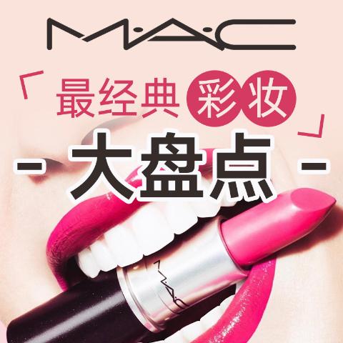 新人9折 收故宫文化合作款M.A.C官网 全场彩妆大促 子弹头口红、眼影盘必入