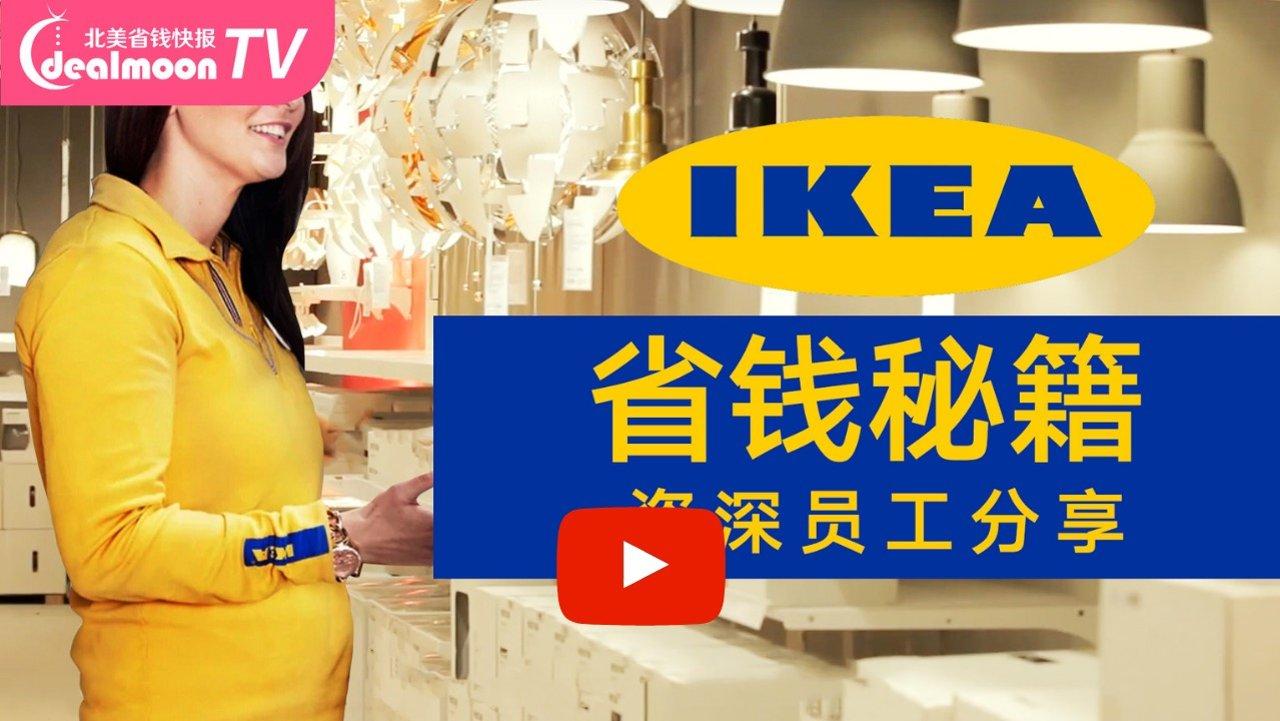 IKEA 7个购物省钱攻略!