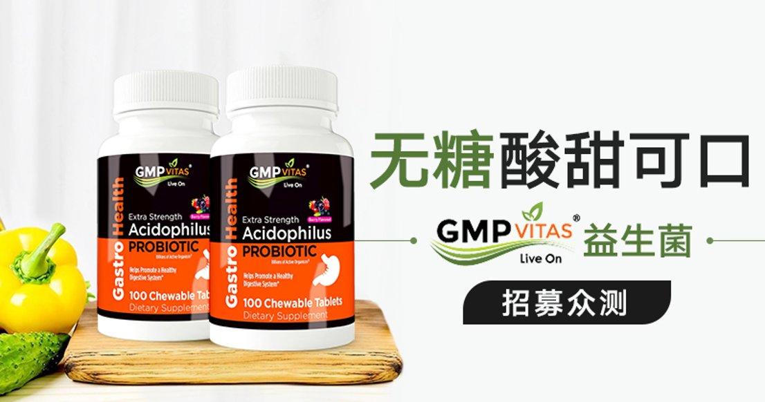 【只需发晒货】GMPVitas 酸甜嚼片益生菌
