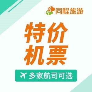 评论留言抽1位 赢取¥1000机票代金券订机票 买贵赔3倍差价 再送独家¥300机票代金券