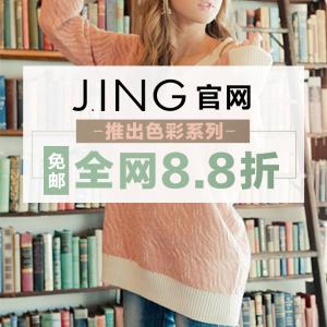 全网8.8折,折扣区也参加J.ING官网推出色彩系列,这个秋冬最上镜的毛衣