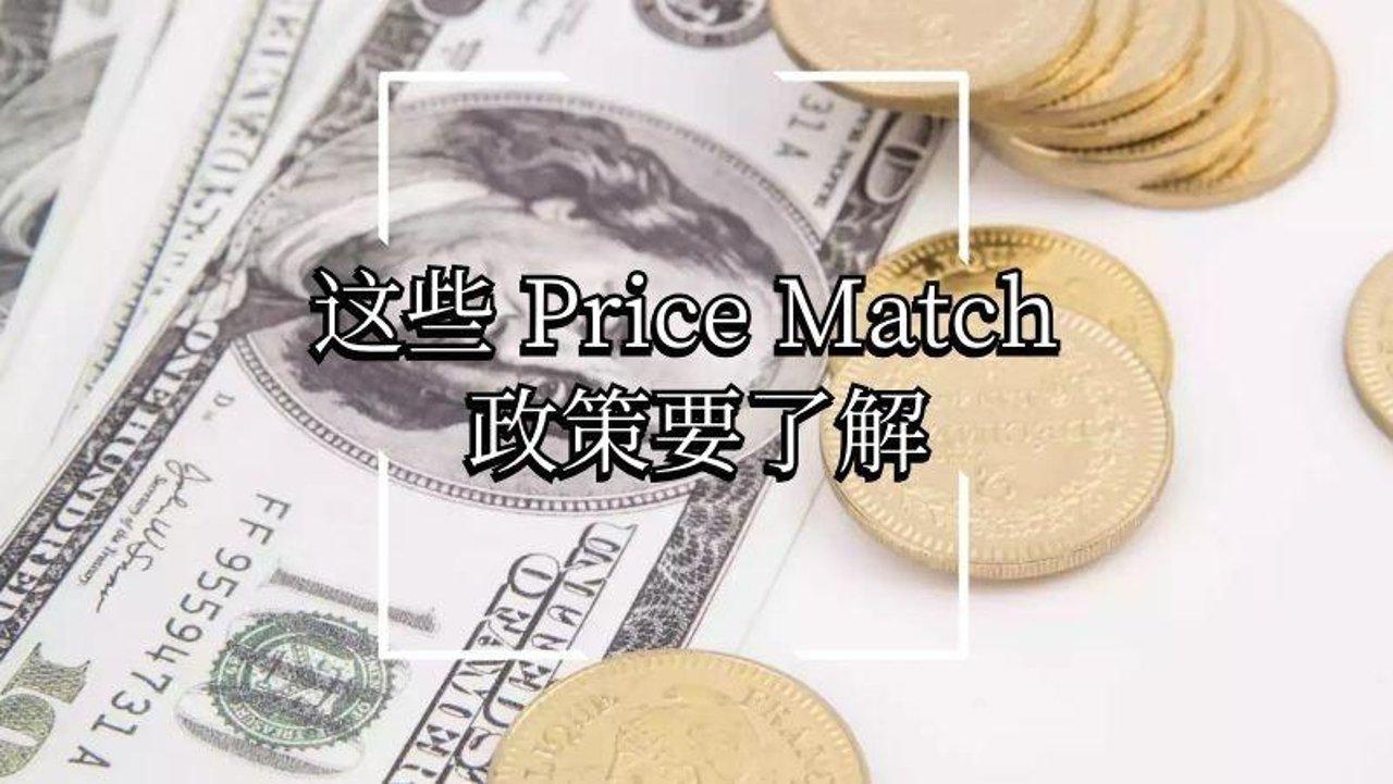 了解加拿大这些最常见连锁店的价格保护政策(Price Match),省钱我们是认真的!