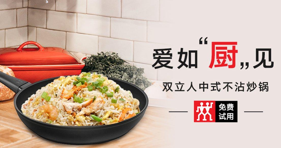 双立人中式不沾炒锅(众测)
