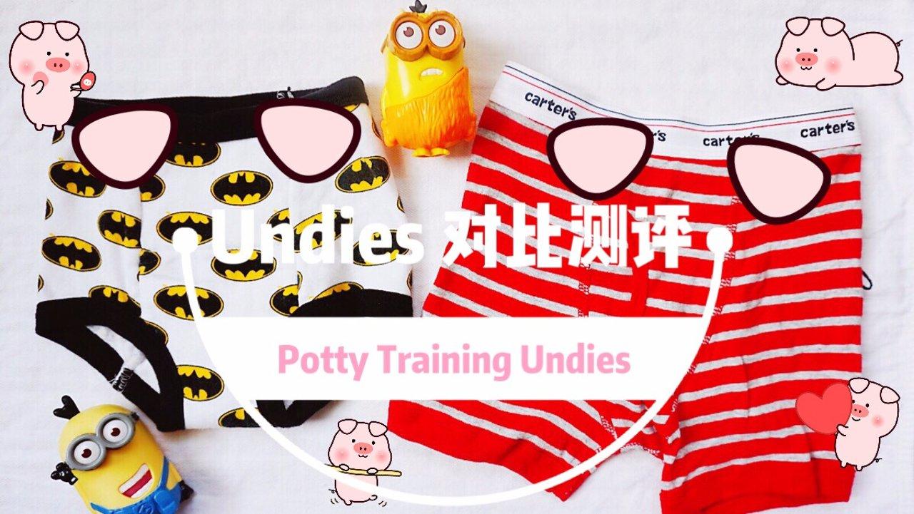 【Potty Training】之两款Unides对比,哪款更适合小Toddler