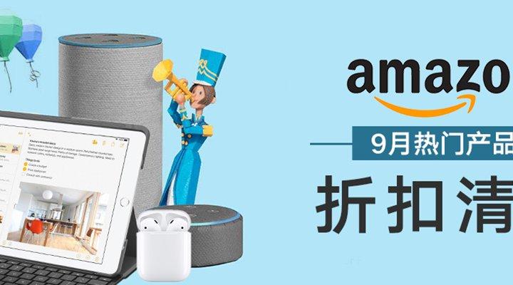 Amazon 这些好价,眨眼间就没了!