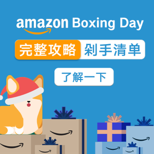 新秀丽行李箱低至2折促销亚马逊 2018 Boxing Week 大促即将截止
