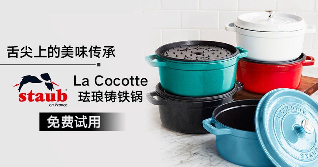 Staub La Cocotte珐琅铸铁锅(众测)