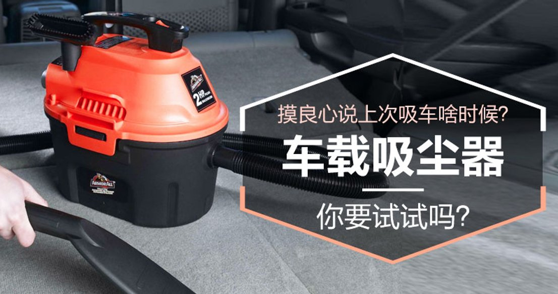 Armor All 车用吸尘器
