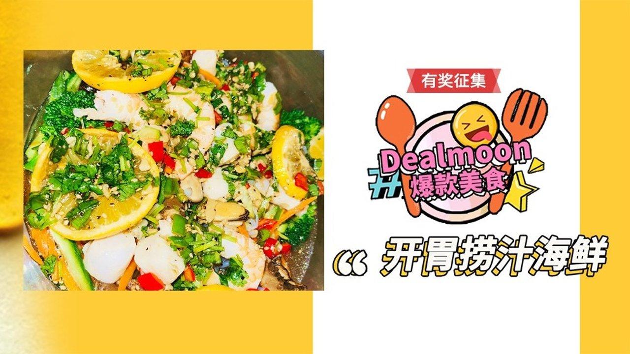 Dealmoon爆款美食   好吃到吮手指:一起来做网红捞汁海鲜吧!(有奖征集中)