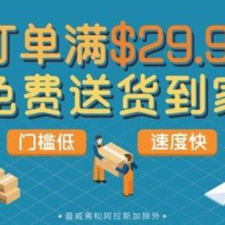 $29.9包邮淘日韩网红产品|请挪步Vmartgo(威秒购)