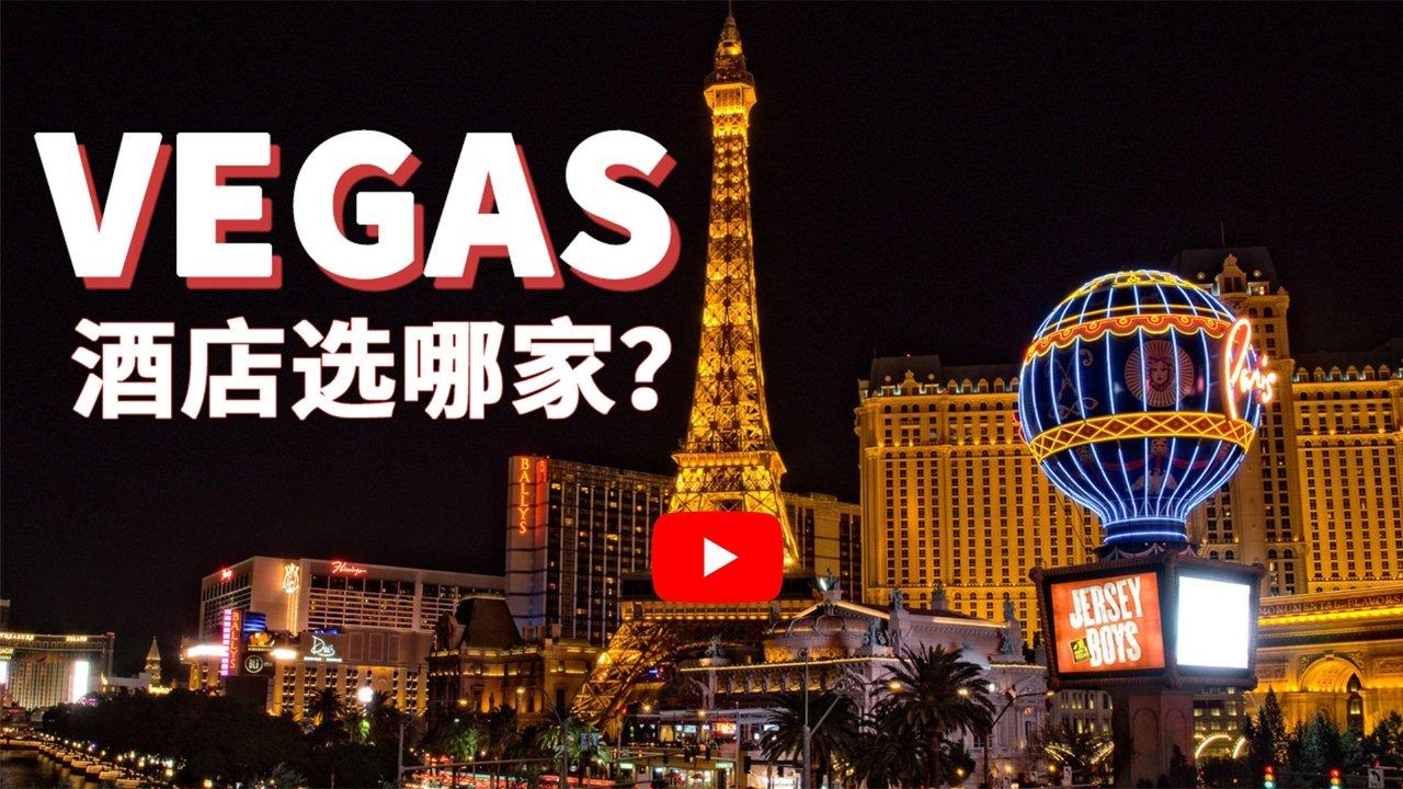 10家Vegas酒店大盘点!拉斯维加斯旅游攻略