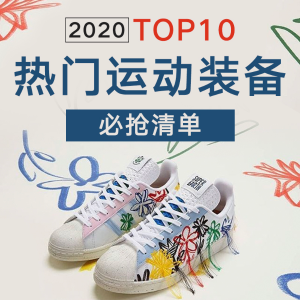 Nike双钩、adidas联名等黑五预告:2020 Top 10 热门运动装备单品 必抢清单更新