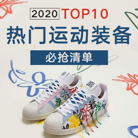 Nike双钩、adidas联名、Lululemon2020 Top 10 热门运动装备单品 必抢清单更新