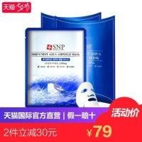 SNP海洋燕窝补水美白面膜10片