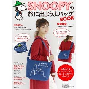 $15.2 / RMB97.2 直邮美国KADOKAWA 出版社 12月刊送 SNOOPY帆布两用包 热卖