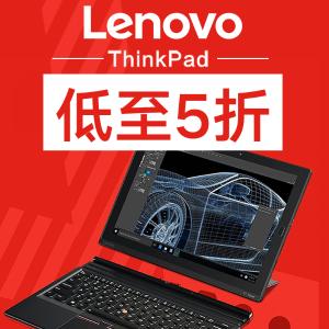 10代i7 高配X1C7 新低价$1304独家:Lenovo ThinkPad/ThinkBook 系列产品全线5折