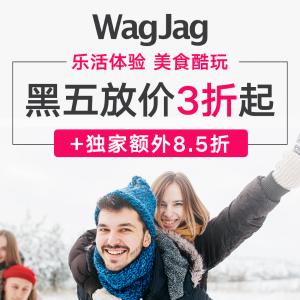 独家:WagJag 精致美食 热门商品 乐活体验 统统团购享