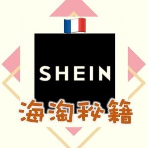 €2.13收网红压蒜神器法国海淘秘笈!转运、高额运费统统不要 SHEIN宝藏店铺来啦