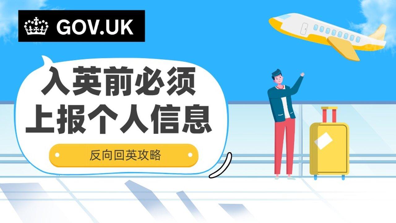 反向回英攻略!入英前须上报个人联络信息及旅程信息,手把手教你如何申报。附9月中英航班更新