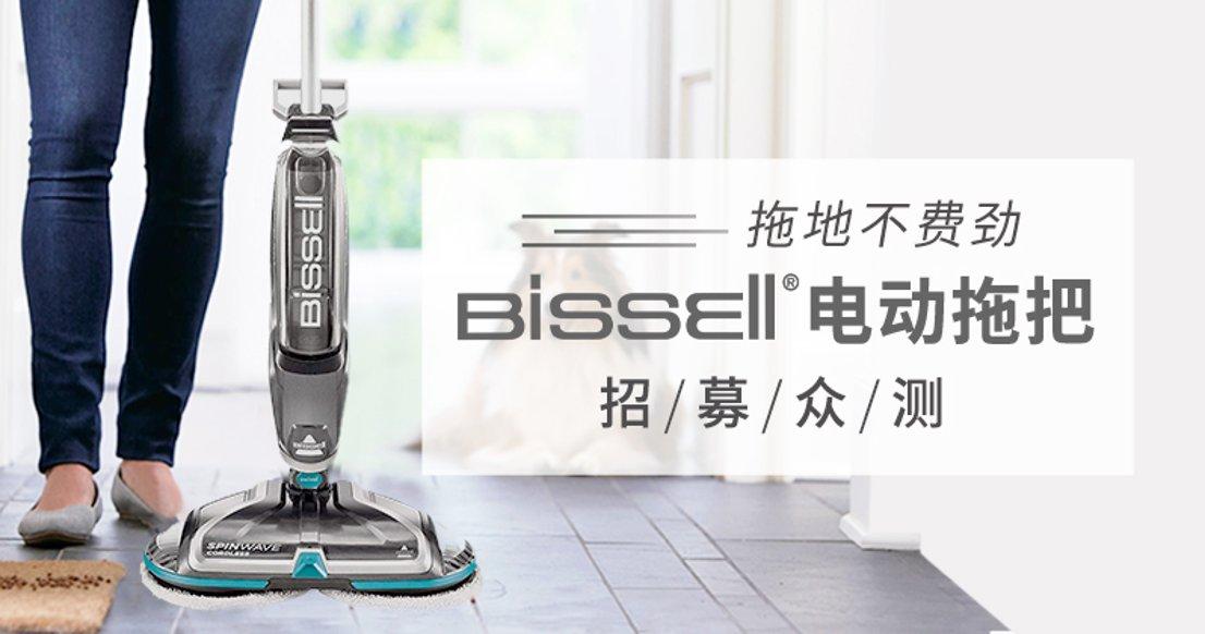 【地板清洁专家】Bissell电动拖把