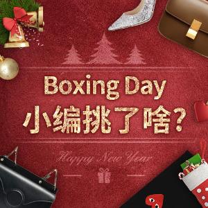 年末终极折扣  我竟然pick了这个Boxing Day + Xmas 来袭,看小编挑了啥!