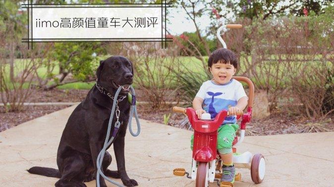 日本人气第一高颜值折叠童车iimo大测评