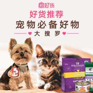 选中送礼卡+金币+积分粉丝推荐:宠物用品大搜罗 持续更新