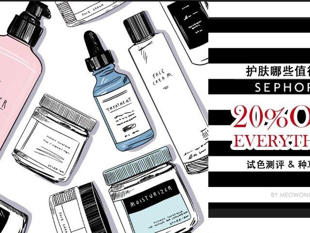 【Sephora年底终极大促】护肤...