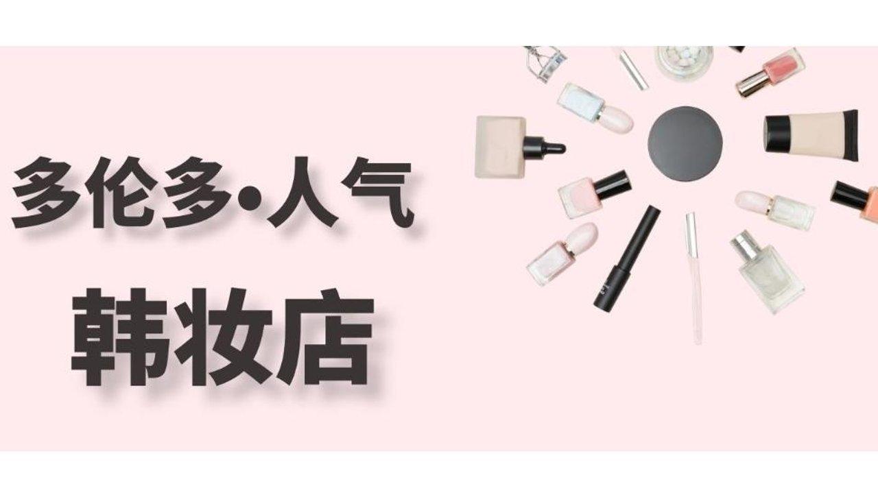 多伦多网评最靠谱的6间韩妆店清单在手,再也不用找代购了!