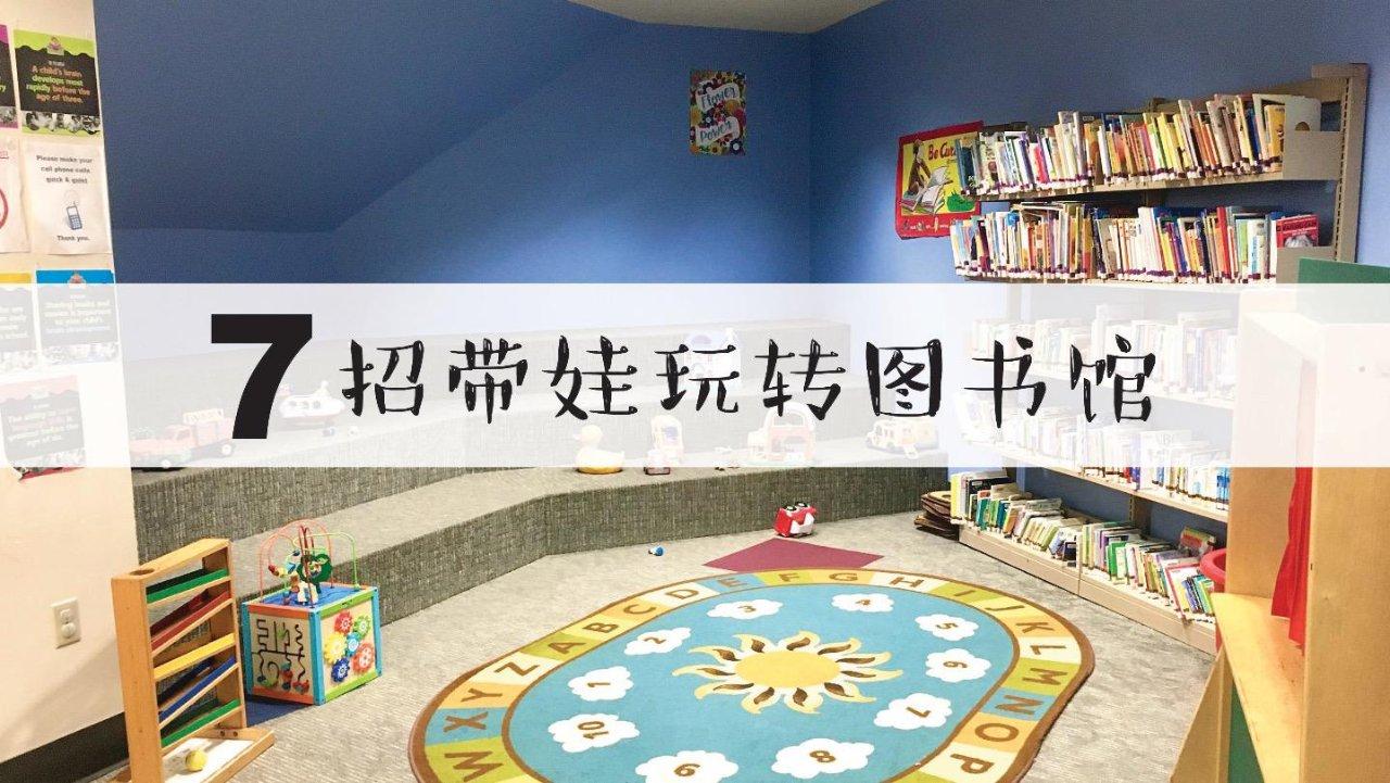7招带娃玩转图书馆
