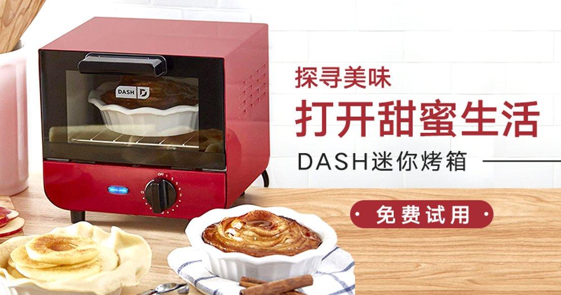 Dash迷你烤箱(微众测)