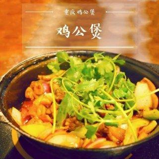 重庆鸡公煲 - Chongqing Chicken Pot - 休斯顿 - Houston