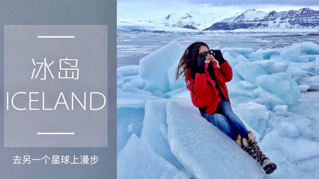 去另一个星球上漫步 | 96小时玩转冰岛, 体验一种叫作孤独的美好