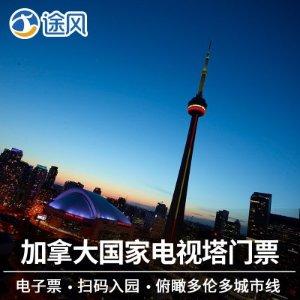 满¥1888减¥20加拿大国家电视塔 观景台电子门票