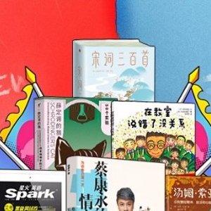 最高减¥200+运费5折直邮美国图书开学季 京东春日读好书活动满减大促