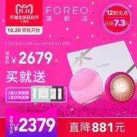 FOREO luna mini 2洁面仪+UFO面膜仪 赠面膜