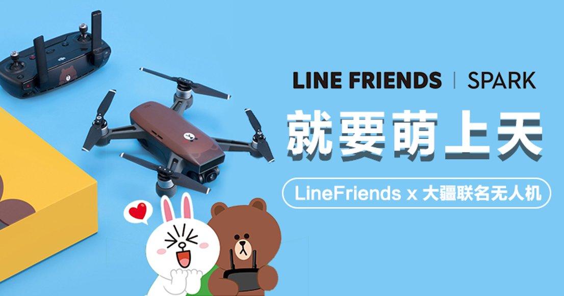 【最萌无人机】LineFriends x DJI大疆合作款无人机