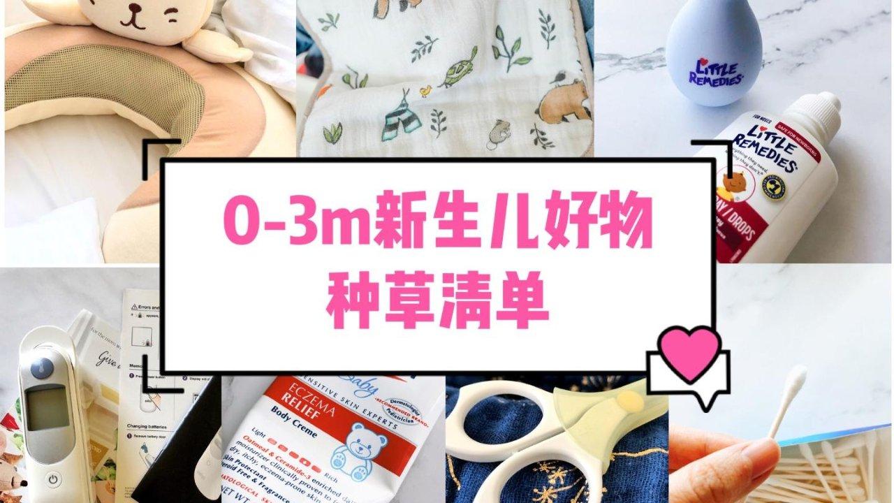 别再乱花钱啦❗️囤货癖妈妈精心总结出的0-3个月新生儿好物🌟(下篇)附详细使用心得和价格💰