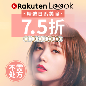 Ending Soon: 25% Off + Free International Shipping LOOOK Japanese Color Lens @Rakuten.com