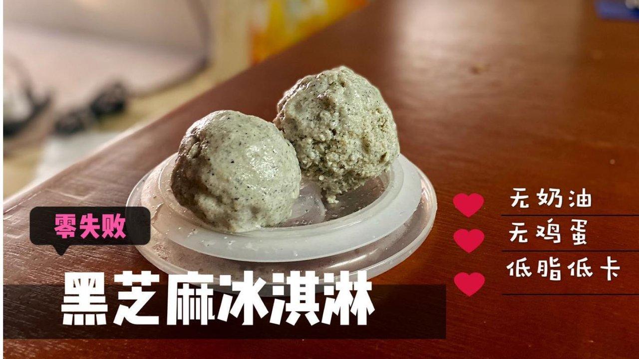 ㊙️美食DIY㊙️ | 🔥无奶油无蛋黄低脂低卡黑芝麻冰淇淋小攻略🍦