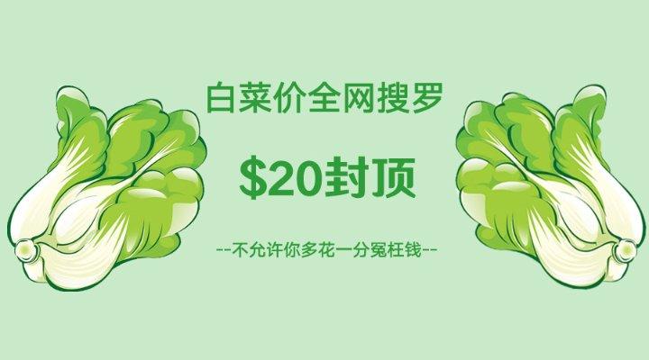 $25封顶白菜价,不买悔一年!