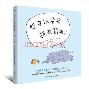 《你可以帮我挠挠背吗?(畅销绘本让孩子学会自己的事情自己做,《你今天真好看》作者新作)》([美]乔里·约翰,[美]莉兹·克里莫)【摘要 书评 试读】- 京东图书