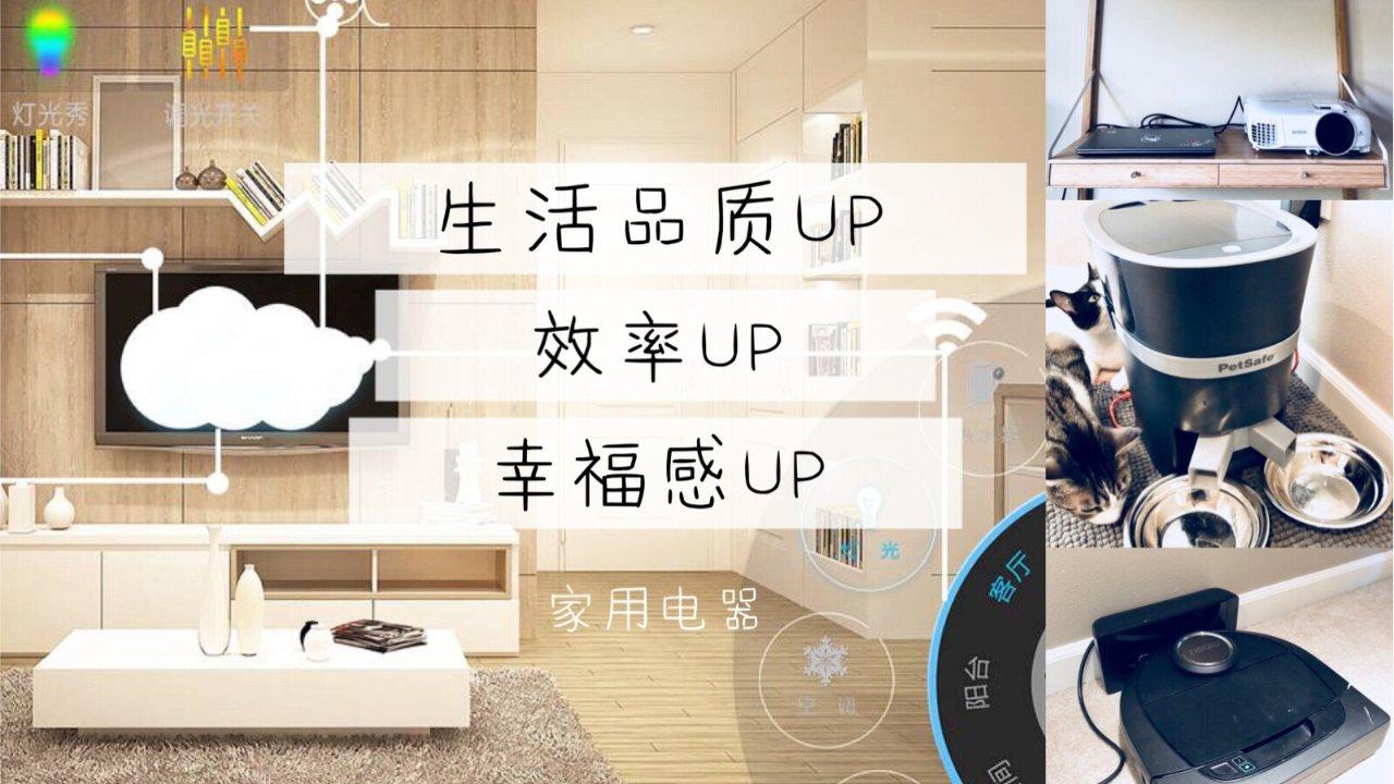 【生活品质UP/幸福感UP/效率UP⬆️】生活中怎能缺席的家用电器