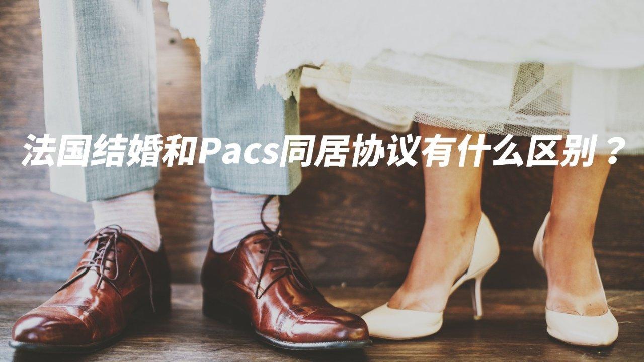 在法国,结婚和PACS同居协议有什么区别?附办理攻略