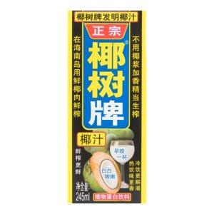 满额立减$15 海南椰树牌 椰汁 盒装 245ml 国宴饮料